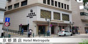 20210602_Hotel Metropole