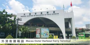 Macau Ferry Terminal_800x400