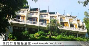 20210924_Hotel Pousada De Coloane