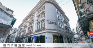 20210928_Hotel Caravel